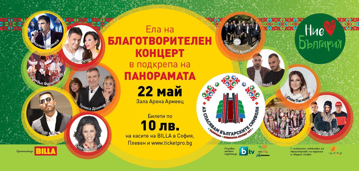 """Благотворителен концерт """"Ние обичаме България"""" 2018 в подкрепа на Панорама """"Плевенска епопея 1877 г."""""""
